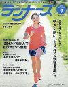 月刊ランナーズ 2019年 09月号 [雑誌]