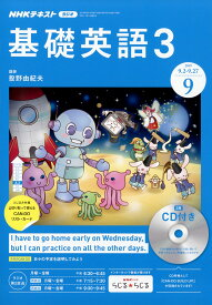 NHK ラジオ 基礎英語3 CD付き 2019年 09月号 [雑誌]