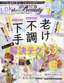 LDK the Beauty (エルディーケイザビューティー) 2019年 09月号 [雑誌]