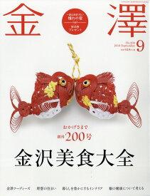 金澤 2019年 09月号 [雑誌]