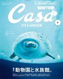 Casa BRUTUS (カーサ・ブルータス) 2019年 09月号 [雑誌]