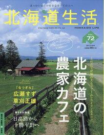 北海道生活 2019年 09月号 [雑誌]