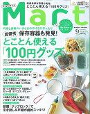 バッグinサイズ Mart (マート) 2019年 09月号 [雑誌]