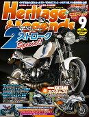 Heritage & Legends (ヘリティジ アンド レジェンズ) Vol.3 2019年 09月号 [雑誌]