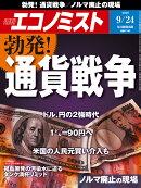 エコノミスト 2019年 9/24号 [雑誌]