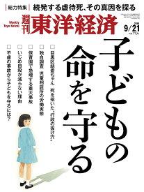 週刊 東洋経済 2019年 9/21号 [雑誌]