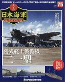 週刊 栄光の日本海軍パーフェクトファイル 2019年 9/3号 [雑誌]