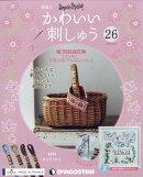 隔週刊 かわいい刺しゅう 2019年 9/10号 [雑誌]