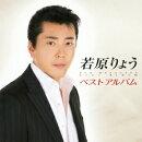若原りょう ベストアルバム