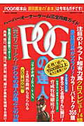 POGの達人(2012〜2013年)