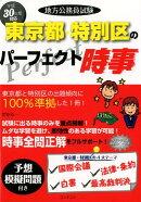 地方公務員試験東京都・特別区のパーフェクト時事(平成30年度)