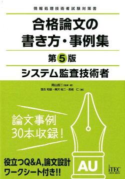 システム監査技術者合格論文の書き方・事例集第5版