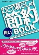 【バーゲン本】ひとり暮らしの賢い節約BOOK