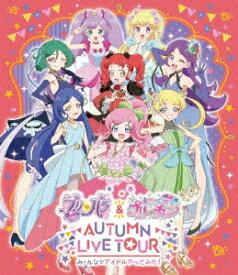 プリパラ&キラッとプリ☆チャンAUTUMN LIVE TOUR み〜んなでアイドルやってみた!【Blu-ray】 [ (V.A.) ]