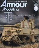Armour Modelling (アーマーモデリング) 2019年 09月号 [雑誌]