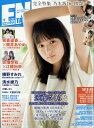 ENTAME (エンタメ) 2019年 09月号 [雑誌]
