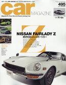 car MAGAZINE (カーマガジン) 2019年 09月号 [雑誌]