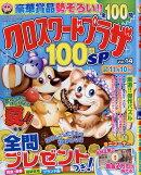 クロスワードプラザ100問SP (スペシャル) Vol.14 2019年 09月号 [雑誌]