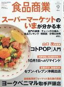 食品商業 2019年 09月号 [雑誌]