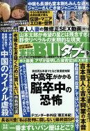 実話BUNKA (ブンカ) タブー 2019年 09月号 [雑誌]