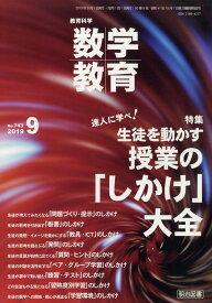 教育科学 数学教育 2019年 09月号 [雑誌]