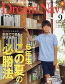 Dream Navi (ドリームナビ) 2019年 09月号 [雑誌]