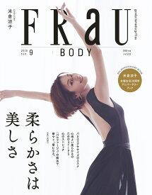 FRaU (フラウ) 2019年 09月号 [雑誌]