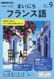 NHK ラジオ まいにちフランス語 2019年 09月号 [雑誌]