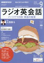 NHK ラジオ ラジオ英会話 2019年 09月号 [雑誌]