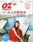 OZ magazine Petit (オズマガジンプチ) 2019年 09月号 [雑誌]