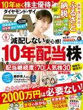 ダイヤモンドZAi(ザイ) 2019年 9月号 [雑誌] (10年持てる配当株&優待株、老後の おかねマニュアル)
