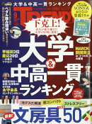 日経 TRENDY (トレンディ) 2019年 09月号 [雑誌]