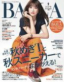 コンパクト版BAILA (バイラ) 2019年 09月号 [雑誌]