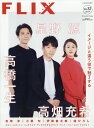 FLIX plus (フリックス・プラス) Vol.32 2019年 09月号 [雑誌]