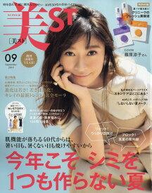美ST (ビスト) 2019年 09月号 [雑誌]