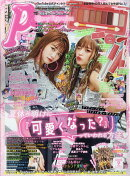 Popteen (ポップティーン) 2019年 09月号 [雑誌]