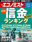エコノミスト 2019年 9/17号 [雑誌]