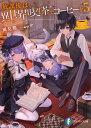 放課後は、異世界喫茶でコーヒーを5 (ファンタジア文庫) [ 風見鶏 ]