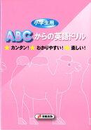 ABCからの英語ドリル