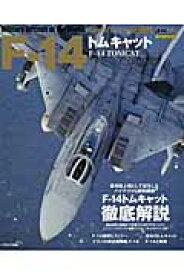 F-14トムキャット (イカロスmook)