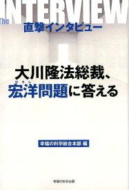 大川隆法総裁、宏洋問題に答える 直撃インタビュー [ 幸福の科学総合本部 ]