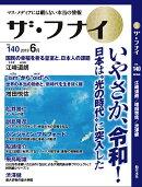 ザ・フナイ(vol.140(2019年6月)