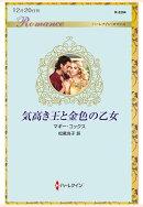 【POD】気高き王と金色の乙女