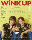 Wink up (ウィンク アップ) 2019年 09月号 [雑誌]