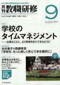 教職研修 2019年 09月号 [雑誌]