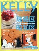 KELLy (ケリー) 2019年 09月号 [雑誌]