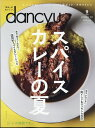 dancyu (ダンチュウ) 2019年 09月号 [雑誌]