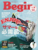 Bigin(ビギン)スペシャル 2019年 09月号 [雑誌]
