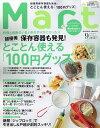 Mart (マート) 2019年 09月号 [雑誌]