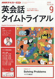 NHK ラジオ 英会話タイムトライアル 2019年 09月号 [雑誌]